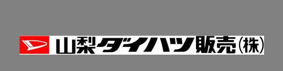 https://yamanashi-daihatsu.jp/
