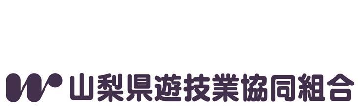 山梨県遊技業協同組合