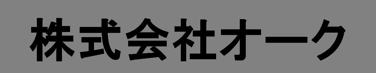 株式会社オーク