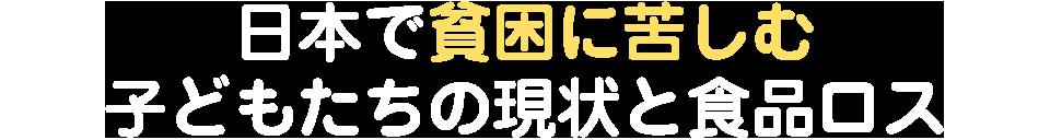日本で貧困に苦しむ子どもたちの現状と食品ロス