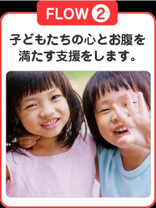 FLOW② 子どもたちの心とお腹を満たす支援をします。