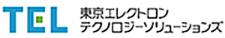 東京エレクトロンテクノロジーソリューションズ