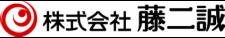 株式会社藤二誠