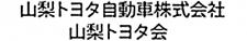 山梨トヨタ