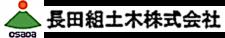 長田組土木