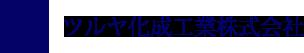 http://www.tsuruyachem.co.jp/