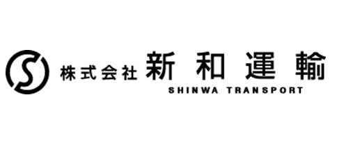 株式会社新和運輸
